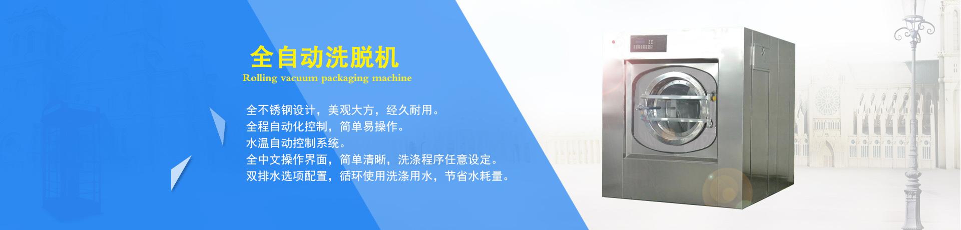 全自动工业水洗机介绍